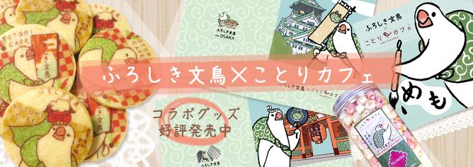 ふろしき文鳥×ことりカフェコラボグッズ好評発売中