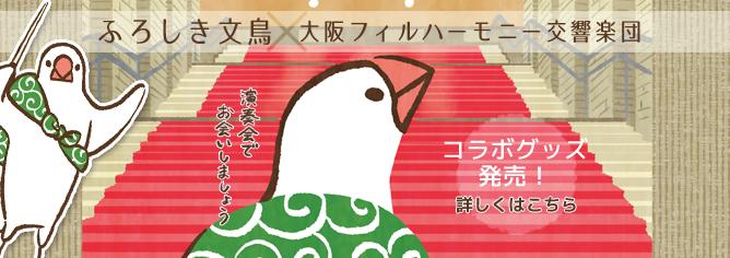 ふろしき文鳥×大阪フィルハーモニー交響楽団コラボグッズ発売